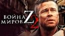 Война миров Z 2 Обзор / Тизер-трейлер 2 на русском