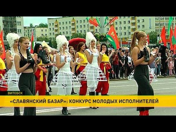 Славянский базар 2018 15 вокалистов поборются за Гран при в финале конкурса молодых исполнителей