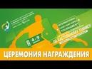 XIX Международный турнир Николая Никитина. Церемония награждения