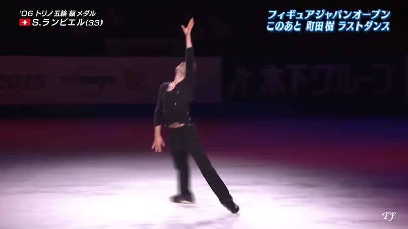 Japan Open 2018 Stéphane lambiel-Ne Me Quitte Pas (tribute to Denis Ten)