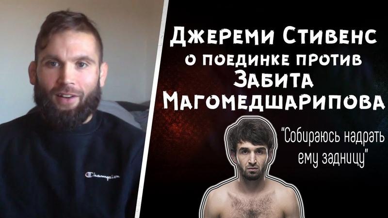 Джереми Стивенс про Забита Магомедшарипова перевод на русский