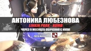 Linkin Park - Numb (cover by Antonina Lyubeznova)