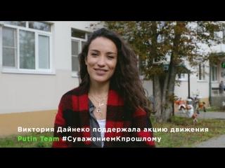 """Putin Team и Виктория Дайнеко и ЭМВО """"Капитошка"""" устроили праздник к Дню пожилого человека"""