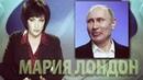 Терпеть БОЛЬШЕ сил нету Мария Лондон о Путине и холуях