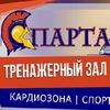 """Тренажерный Фитнес зал """"Спарта""""   Тюмень"""