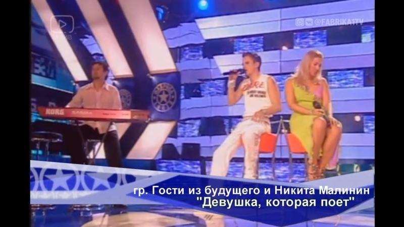 Гости из будущего и Никита Малинин - Девушка которая поет (Фабрика-3)