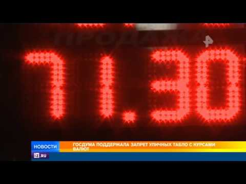 В России исчезнут уличные табло с курсами валют