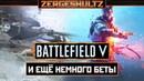 Battlefield V - Ещё немного беты