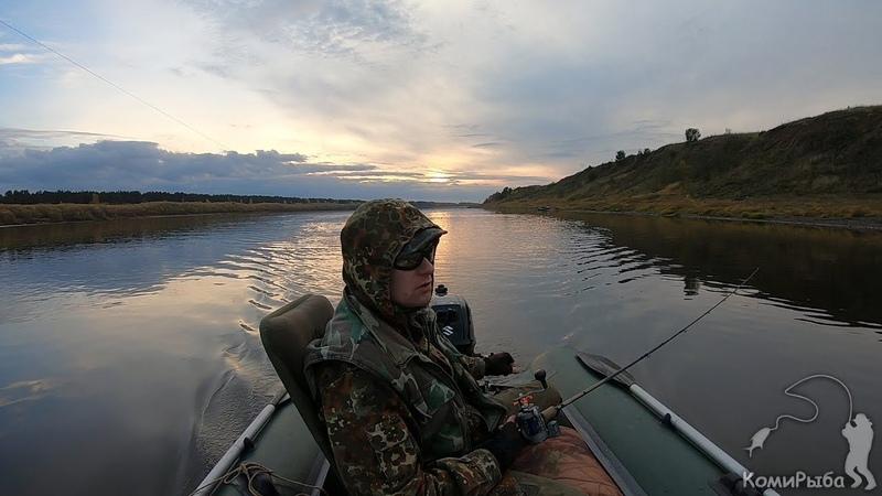 Троллинг рыбы 02.10.2018 на Вычегде. Холодно