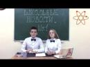 Школьные новости. Выпуск 1 (2018-2019)