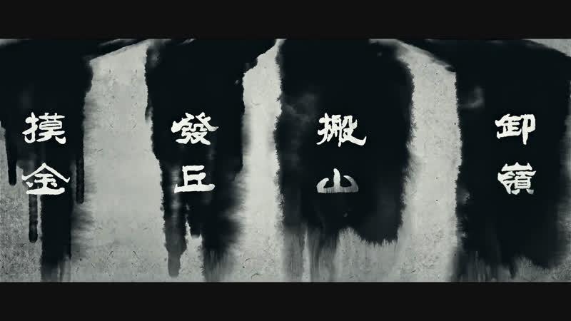 Свеча в гробнице ярость времен начало сериал:четыре основные секты 四大门派