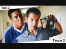 Такси 2 | Taxi 2, 2000