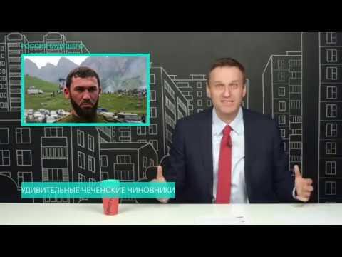 Навальный о кровной мести в Чечне