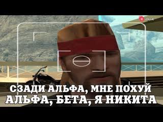 KOHANovsky СЗАДИ АЛЬФА, МНЕ ПОХ#Й, АЛЬФА, БЕТА, Я НИКИТА _ ВЕСЁЛЫЕ МОМЕНТЫ В ГЭТЭА
