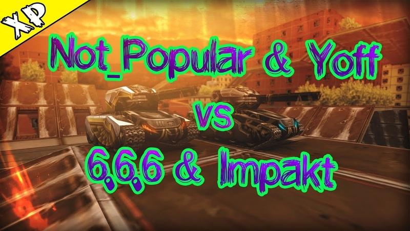 Not_Popular Yoff vs 6.6.6 Impakt | Tanki Online | Zone tandem | 31