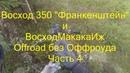Восход 350 Франкенштейн и ВосходМакакаИж Offroad без Оффроуда Часть 4