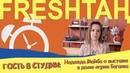Надежда Майба о выставке в доме музее Багаева FreshTan Гость в студии 15 11 18