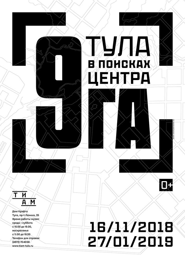 """Афиша Тула Открытие выставки """"9 га: Тула в поисках центра"""""""