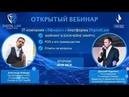 IT компания «Etherus» Майнинг в блокчейне Эфирус 15 01 19г