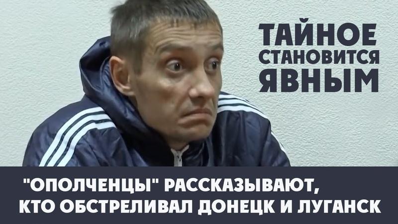 Тайное становится явным. Ополченцы рассказывают, кто обстреливал Донецк и Луганск