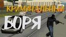 Криминальный БОРЯ ГТА Криминальная Россия Борис