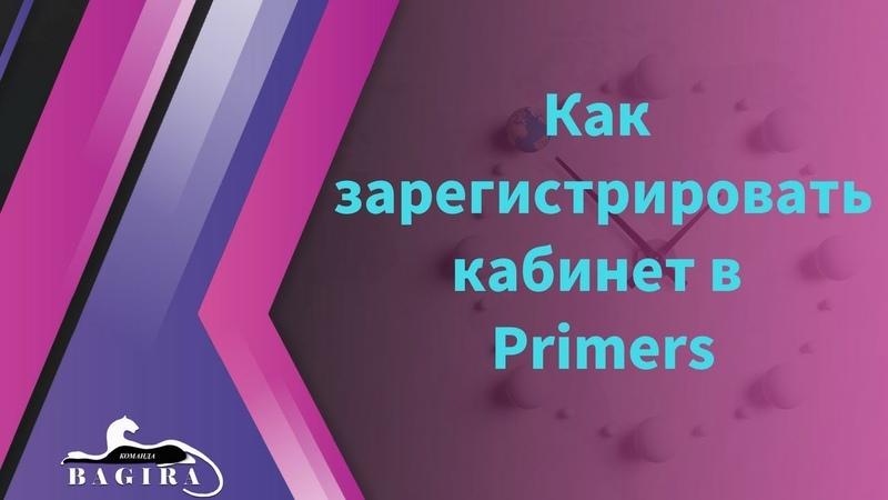 Primers-Как зарегистрировать кабинет -Черепанова Лаура
