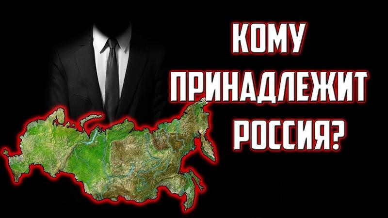 Страшные факты Россия в частных руках иностранцев