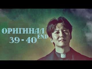 Вспыльчивый священник / hot blooded priest - 39 и 40 / 40 (оригинал без перевода)