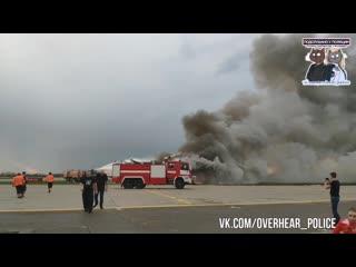 Пассажир сгоревшего в Шереметьево самолета выложил видео с кадрами происходящего после того, как выжившие выбрались из самолета