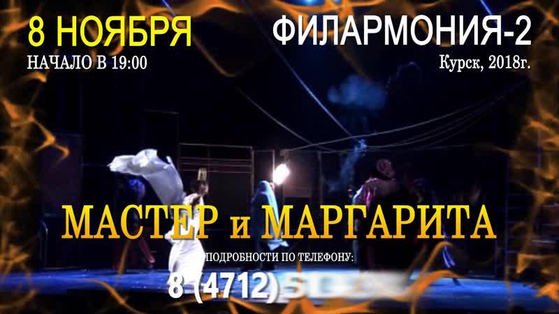 Спектакль Мастер и Маргарита (постановка С.Алдонина)