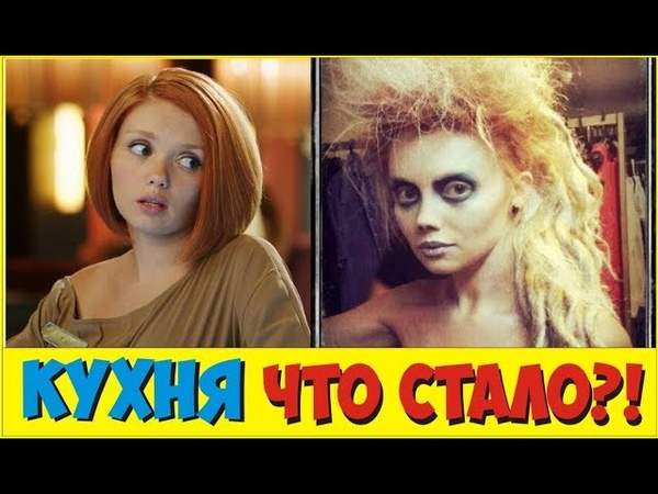 Как изменились актеры сериала Кухня Тогда и Сейчас 2012 2018 год Кухня 1 сезон 1 серия
