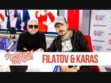 Filatov & Karas в утреннем шоу
