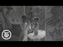 Ирина Колпакова. Фильм-балет Волшебство. С.Прокофьев, А.Меликов, П.Чайковский (1969)