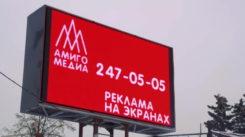Амиго-медиа
