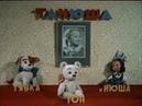 Танюша, Тявка, Топ и Нюша 1954 Мультфильм советский для детей смотреть онлайн