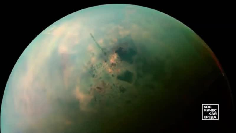 Одной строкой: Пылевая буря на Титане