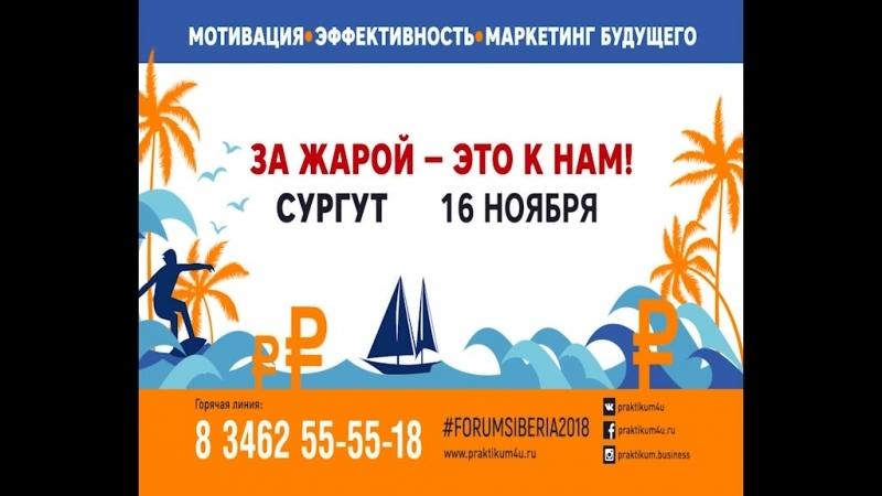 16 ноября в Сургуте - Третий Сибирский бизнес-форум!