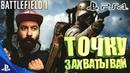 BATTLEFIELD 1 PS4 - ТОЧКУ ЗАХВАТЫВАЙ