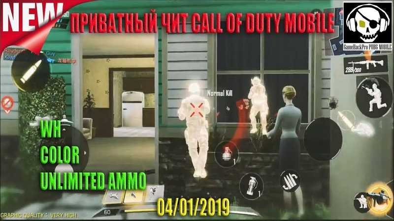 🔴04 01 19 ПРИВАТНЫЙ ЧИТ CALL OF DUTY MOBILE HACK UNLIMITED AMMO WH COLOR