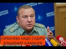 Горбачева надо судить, заявил генерал-полковник Владимир Шаманов
