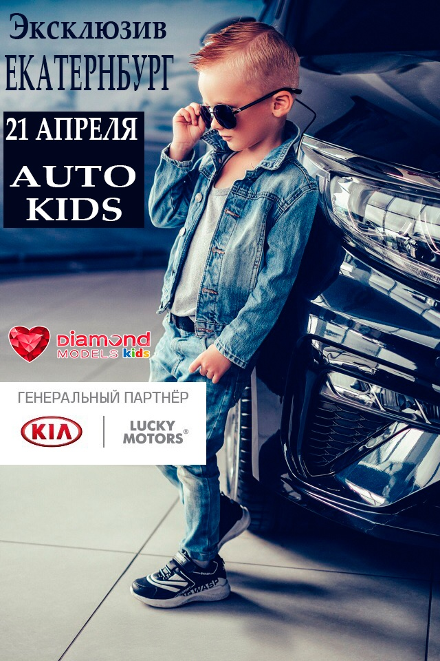"Афиша Екатеринбург ФОТОПРОЕКТ ""AUTO KIDS"" г.Екатеринбург"