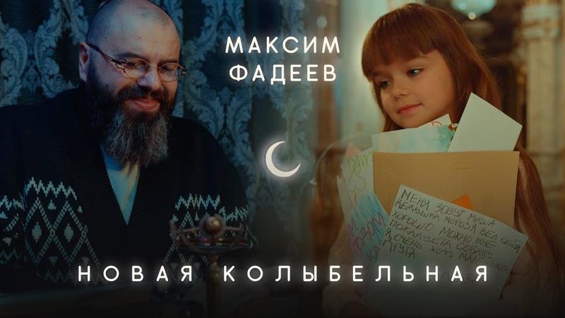 Максим Фадеев - Новая Колыбельная (Премьера клипа, 2018)