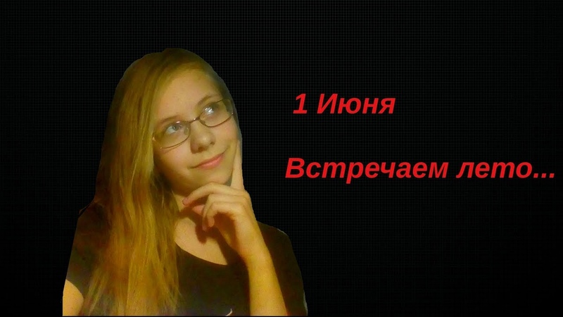 1 ИЮНЯ ... ВСТРЕЧАЕМ ЛЕТО ... Polina Lova