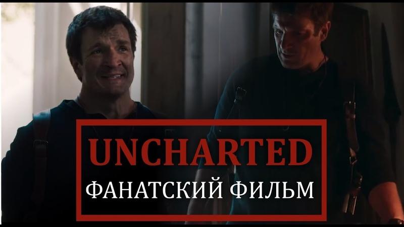 UNCHARTED Фанатский фильм по мотивам 2018 Нейтан Филлион