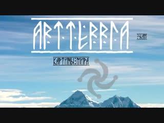 ARTERRIA.sham - ресторан