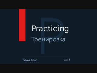Edouard Brault | Эдвард Браулт | Practicing | Тренировка