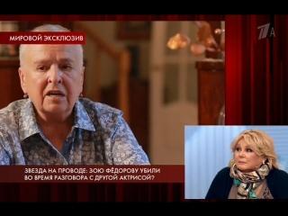 Пусть говорят - Звезда на проводе: Зою Федорову убили во время разговора с другой актрисой? 09/10/2018