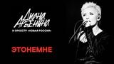 Диана Арбенина и Юрий Башмет этонемне Сочи 2017