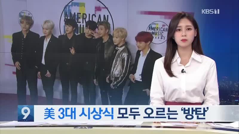 KBS 뉴스 9 美 3대 시상식 모두 오르는 '방탄'