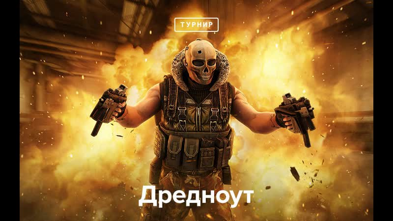 Point Blank - Дредноут 50